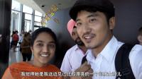 中国小伙在迪拜送搭讪印度女孩,女孩全家一旁监视,神情古怪