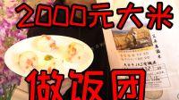 将敬汉卿2000元的大米偷过来做饭团吃掉,味道真的和普通大米一样??