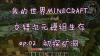 《我的世界MINECRAFT》1.12.2-交错次元模组生存ep.02-初探矿洞