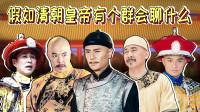 清朝皇室帝王对话:假如清朝有个群会聊什么