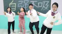 学霸王小九:女同学教师生跳爵士舞,没想师生跳的一个比一个奇葩