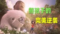 【刘哔】熊孩子的完美逆袭,这动画片让人从惊吓到惊喜!