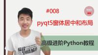 Python高级进阶教程008期 pyqt5窗体居中和布局