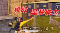 和平精英:挑战军事基地4杀灭队,小野:这也太简单了!