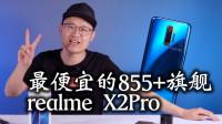 「小白测评」最便宜855+体验如何?Realme X2Pro上手 90Hz三杰第二弹