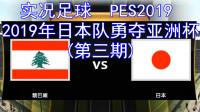 【实况足球】2019年日本队勇夺亚洲杯(3),黎巴嫩 VS 日本