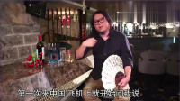 《晓说》高晓松:英国人跑到中国来吹牛,他的回答真给中国人长脸,霸气!