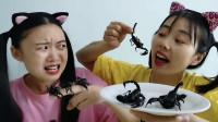 """吃""""油炸大蝎子""""比膽大,閨蜜秒認慫,惡搞美食逗笑姐妹"""