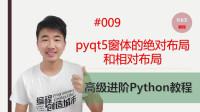 Python高级进阶教程009期 pyqt5中窗体的绝对布局和相对布局