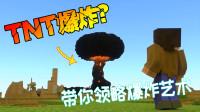 我的世界:史诗级TNT爆炸效果,给你不一样的感觉!