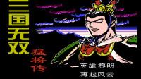 FC三国无双猛将传游玩解说3