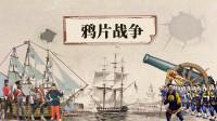 螺蛳历史-八年级上册 第1课 鸦片战争