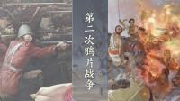 螺蛳历史-八年级上册-第2课 第二次鸦片战争