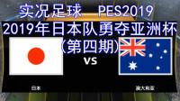 【实况足球】2019年日本队勇夺亚洲杯(4),日本 VS 澳大利亚