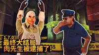 肉先生终于被警察逮捕了!1.7.0版本大结局最终更新!-肉先生【纸鱼】