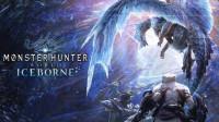 [无名氏游戏解说]我带发哥打《怪物猎人世界:冰原》1