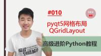 Python高级进阶教程010期 pyqt5网格布局QGridLayout#刘金玉编程