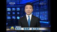 新闻联播霸气七连发警告美国:香港事务绝不允许任何外国插手!
