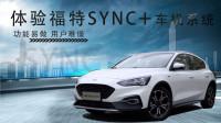 【车机说】功能易做 用户难懂 体验福特SYNC+车机系统