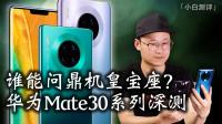 「小白测评」谁能问鼎机皇宝座?华为Mate30/Pro深度测评