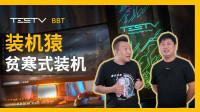 装机猿潜入TESTV,古理线大法拯救男后期【BB Time第220期】
