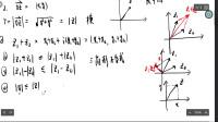 复平面及复数的模与辐角