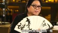 《晓说》北京人最懂北京人,高晓松来聊聊冯小刚的《芳华》。