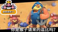皇室战争搞笑TV:渔夫你是猴子请来的逗比吗?