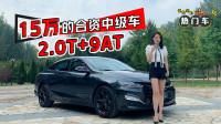 值得买的热门车之迈锐宝XL:15万元的合资中级车,还是2.0T加9AT