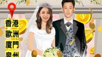 曝林峯张馨月大婚在即 五地设宴花费超千万