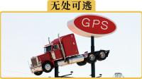 4S店是不是都给贷款的车装了GPS?销售小哥说,玩的就是套路