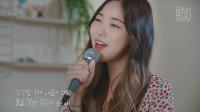 「MV」欢迎光临魔女商店 OST Part.3(DamSoNeGongBang - Talk me) 现场版本
