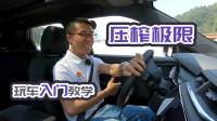 驾校学不到!教你如何安全地提高驾驶技术