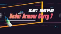 "UA Curry 7:双重科技缓震,还会是""板砖""吗?"