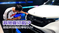 首选中国市场生产!奔驰首款纯电SUV诚意满满?