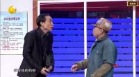 巩汉林潘长江 观众从头笑到尾小品《不是钱的事》真是太好笑