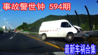 事故警世钟594期:观看交通事故警示视频,提高驾驶技巧,减少车祸发生
