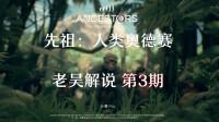 【老吴解说】先祖人类奥德赛,第3期谁是丛林之王