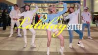韩舞:SUNMI-Lalalay 舞蹈完整版(天舞)温哥华