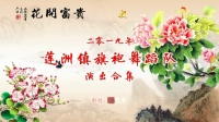莲洲镇旗袍舞蹈队历年演出合集