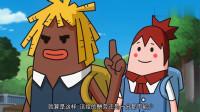 搞笑吃鸡动画:霸哥强行开放新地图海盗模式,达达气坏想甩锅给博士