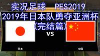 【实况足球】2019年日本队勇夺亚洲杯(完结篇),日本 VS 中国