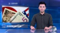 美债最大买家现身!中国抛售68亿之际,日本却一口气买下439亿