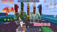 """迷你世界:小表弟加入""""神兽队"""",5大神兽任意变身,对抗恶龙"""