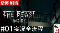 恐怖【心魔The Beast Inside】实况全流程01 老房子的黑历史