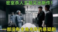 【刘哔】密室杀人又出新作,《上锁的房间》这次没有主角光环!