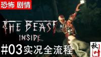 恐怖【心魔The Beast Inside】实况全流程03 杀死诺顿(boss战)