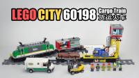 乐高城市 60198 货运火车 LEGO City Cargo Train