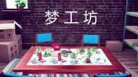 【茶茶】茶杯梦工坊01 黑心老板还是碰瓷员工