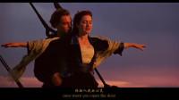 暖贴:一部惊艳了一个世纪的电影,永恒。重温泰坦尼克号那让人感动的爱情
